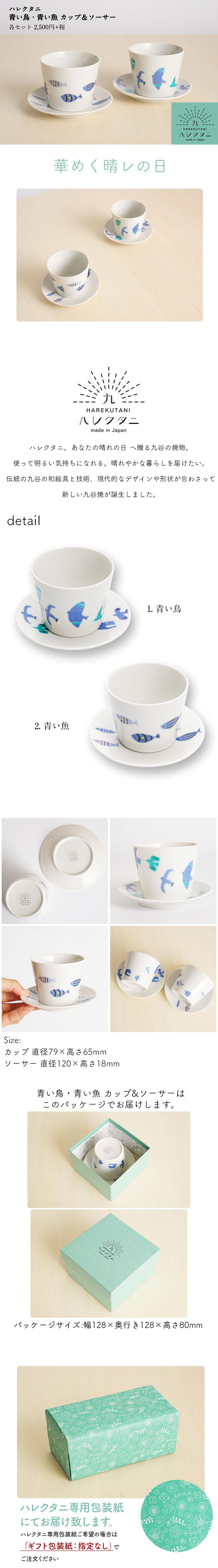 青い鳥・青い魚 カップ&ソーサー/ハレクタニ