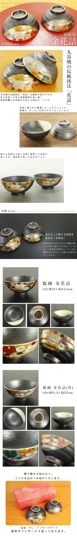 【九谷焼】組飯碗 金花詰