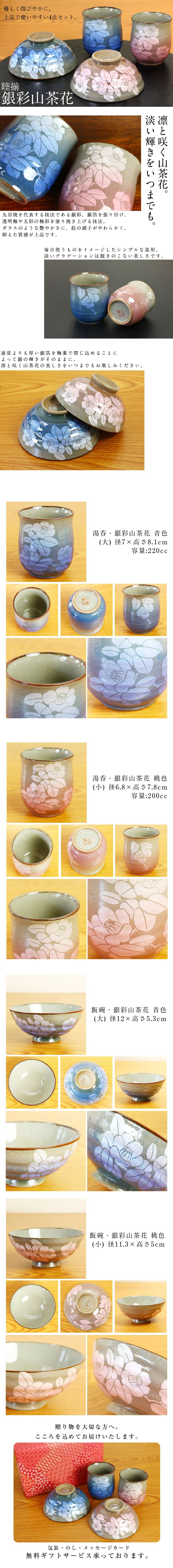 【九谷焼】睦揃 銀彩山茶花