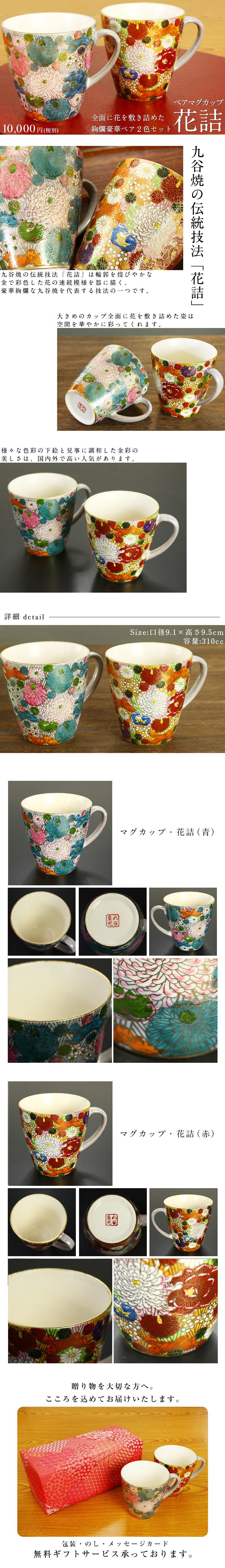【九谷焼】ペアマグカップ 花詰