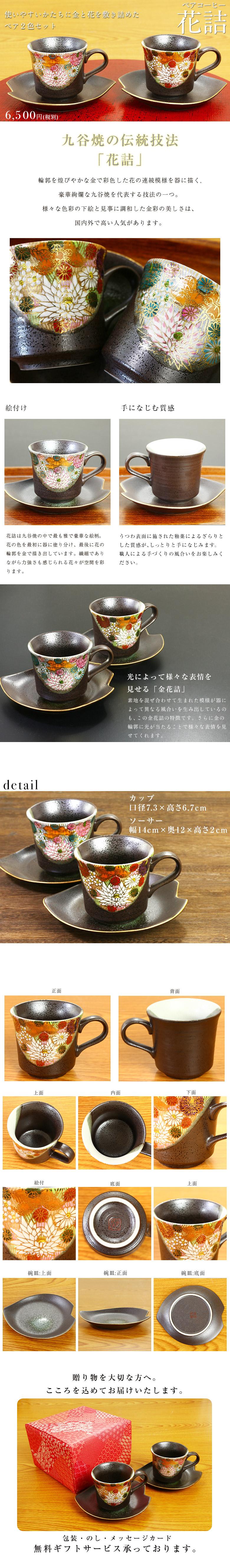 【九谷焼】ペアコーヒー 花詰