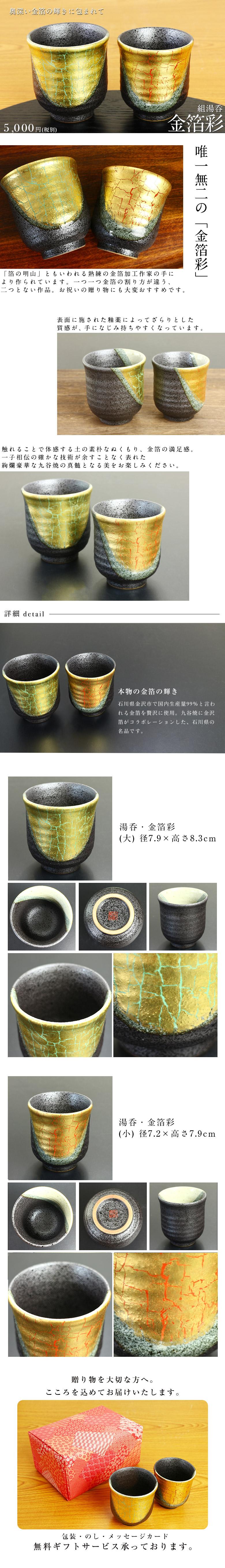 【九谷焼】組湯呑 金箔彩