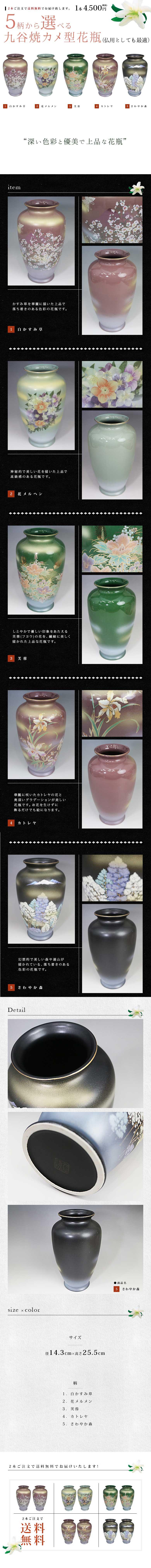 九谷焼 カメ型花瓶