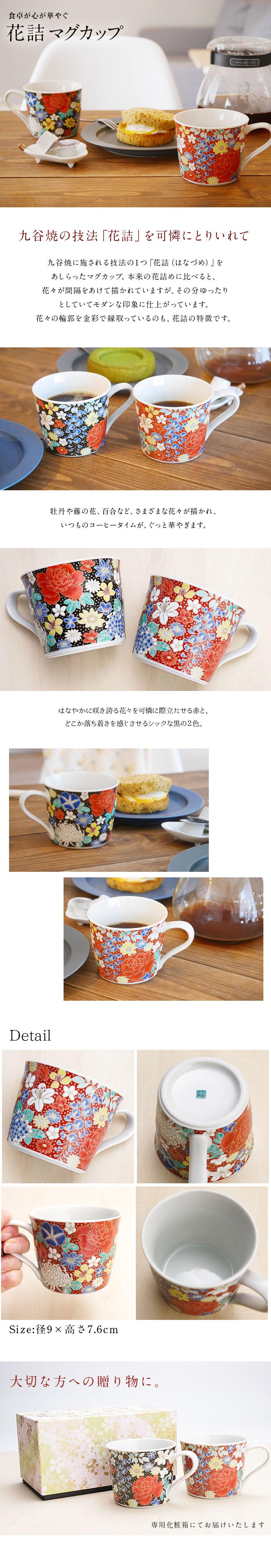九谷焼 ペアマグカップ 花詰 赤 黒/青郊窯