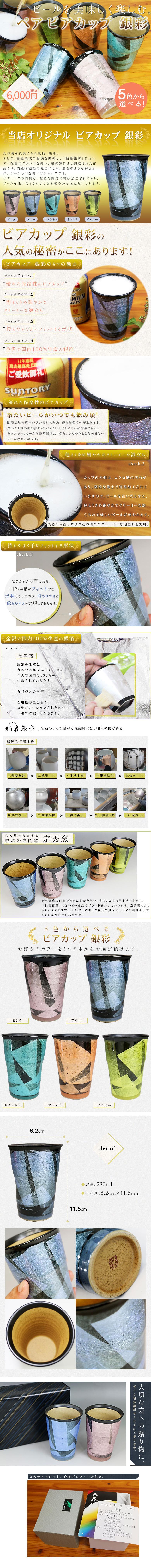 【九谷焼】ペア ビアカップ 銀彩/宗秀窯