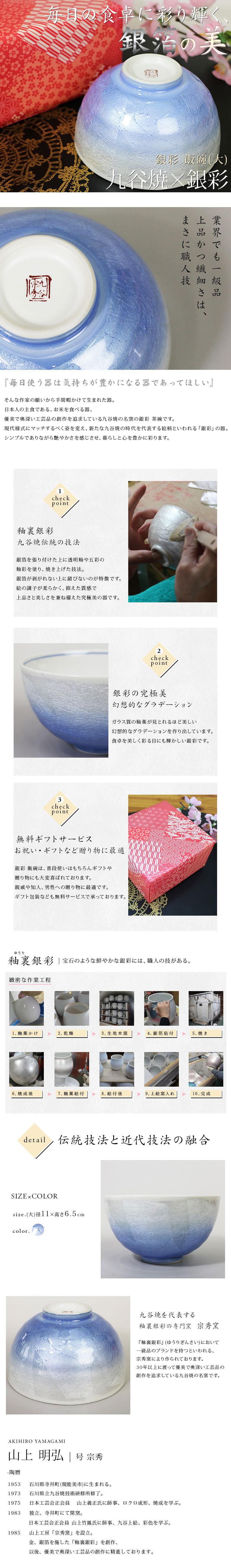 【九谷焼】茶碗(大) 銀彩/宗秀窯