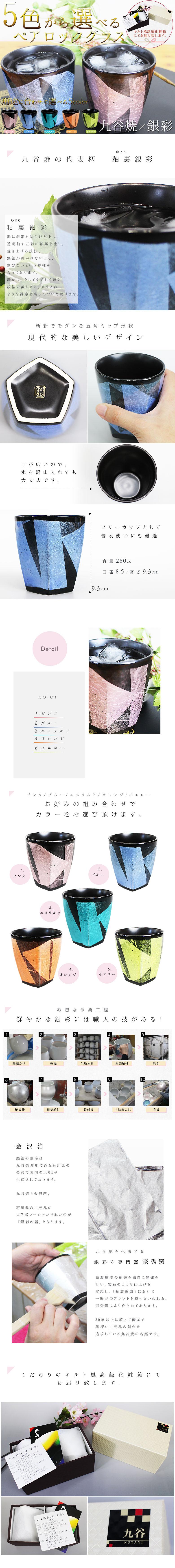 5色から選べるペアロックカップ タンブラー  銀彩/宗秀窯
