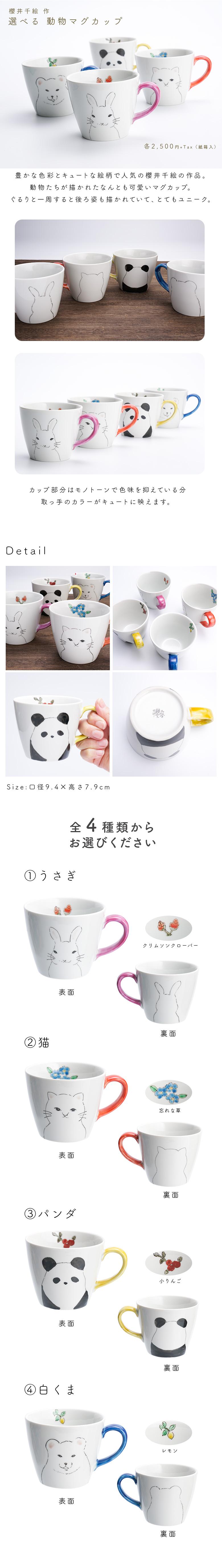 九谷焼 4種類から選べる動物マグカップ/櫻井千絵