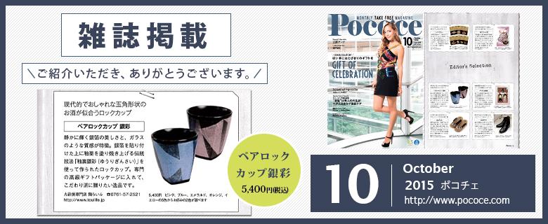 雑誌掲載 ペアロックカップ 銀彩