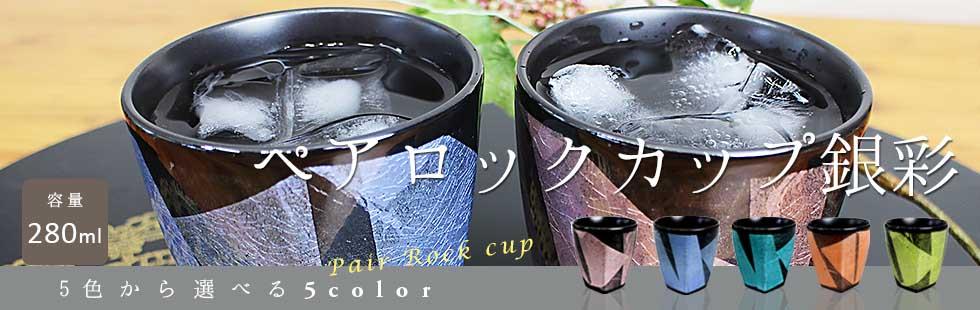 【九谷焼】5色から選べるペアロックカップ タンブラー 銀彩/宗秀窯