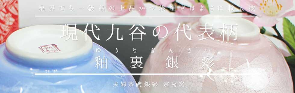 【九谷焼】夫婦茶碗 銀彩/宗秀窯