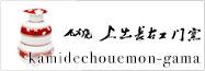 Kamidechouemon-gama