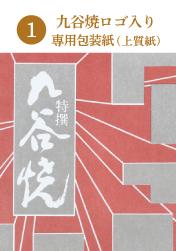 1.古九谷石畳(上質紙)