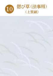 10.偲び草(法事用)(コート紙)