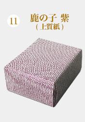 11.鹿の子 紫(上質紙)