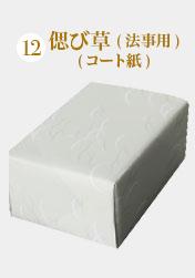 12.偲び草(法事用)(コート紙)