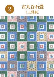 2.牡丹唐草(上質紙)