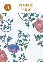 3.千代紙合わせ(上質紙)
