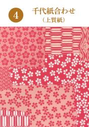 4.フロール(純白ロール紙)