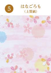 5.かすみ(上質紙)