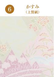 6.うのじなでしこ(上質紙)
