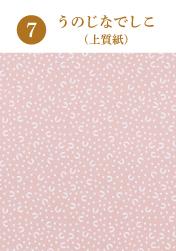 7.筋無地 紺(クラフト紙)
