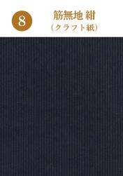 8.ドット(コート紙)