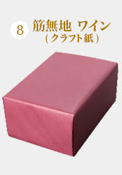 8.筋無地 ワイン(クラフト紙)