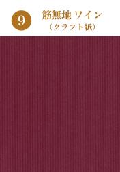 9.花こよみ 白(和紙)