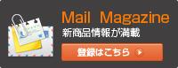 Mail Magazine ��Ͽ�Ϥ�����