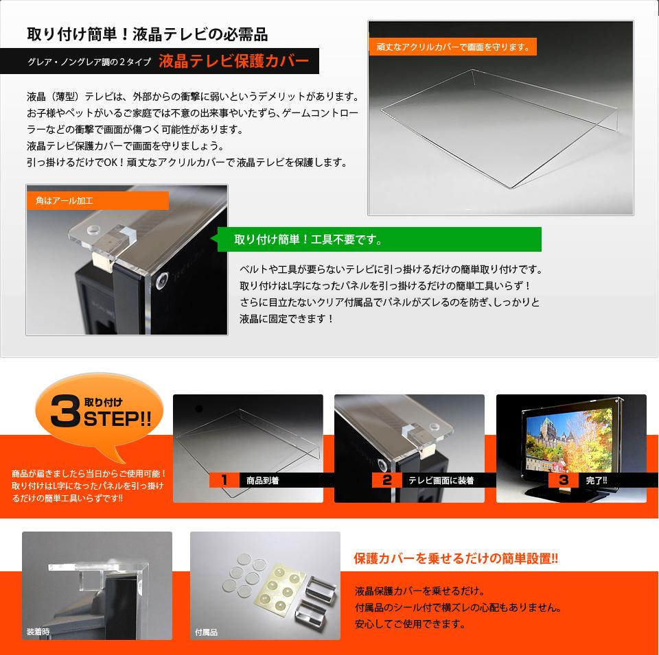 取り付け簡単!液晶テレビの必需品 液晶テレビ保護パネル