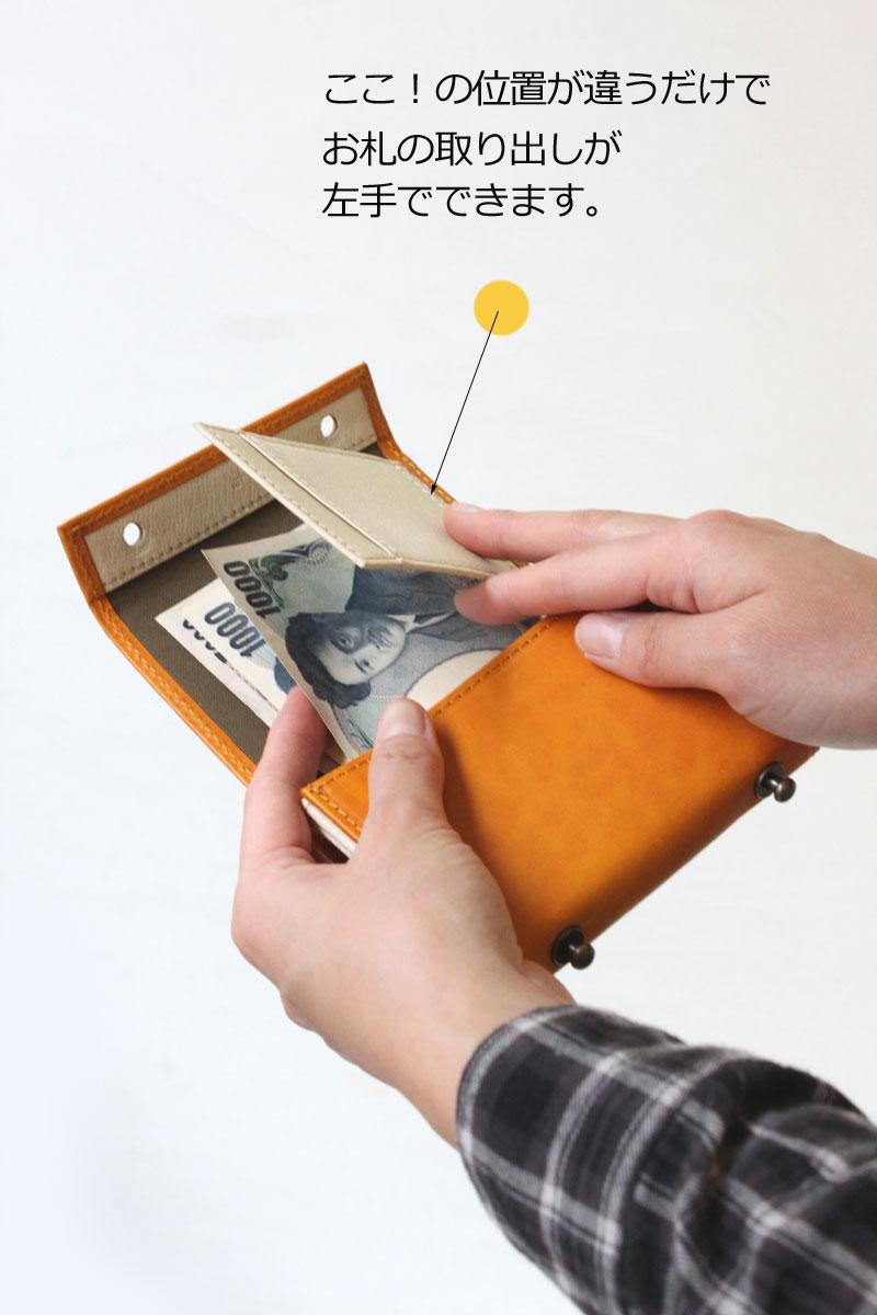 エムピウ財布25 左用