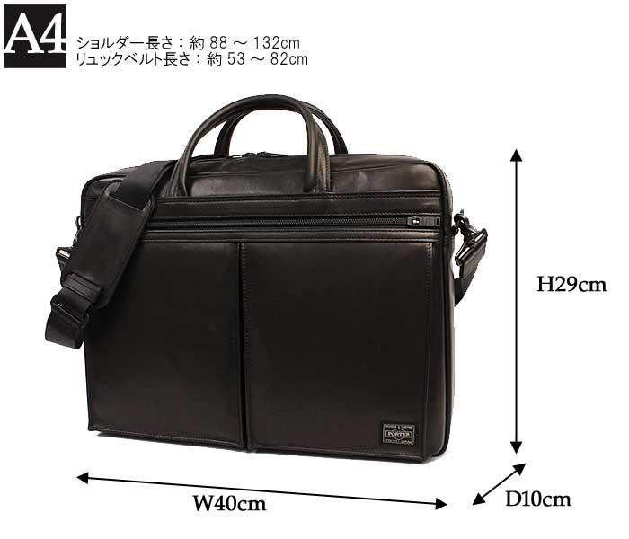 ポーター アメイズ ビジネスバッグ 022-03783 サイズ