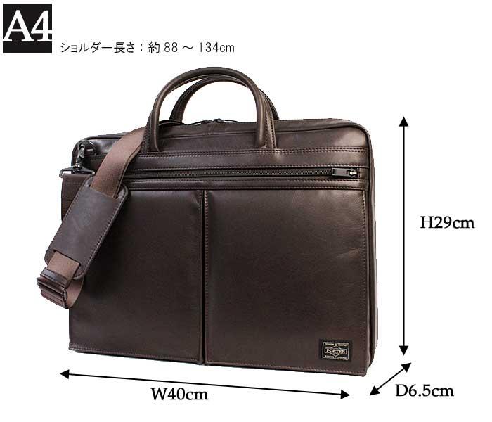ポーター アメイズ ビジネスバッグ 022-03786 サイズ