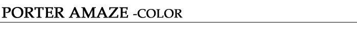 ポーター アメイズ セカンドバッグ 022-03798 カラー帯