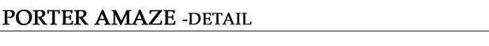 ポーター アメイズ セカンドバッグ 022-03798 ディティール帯