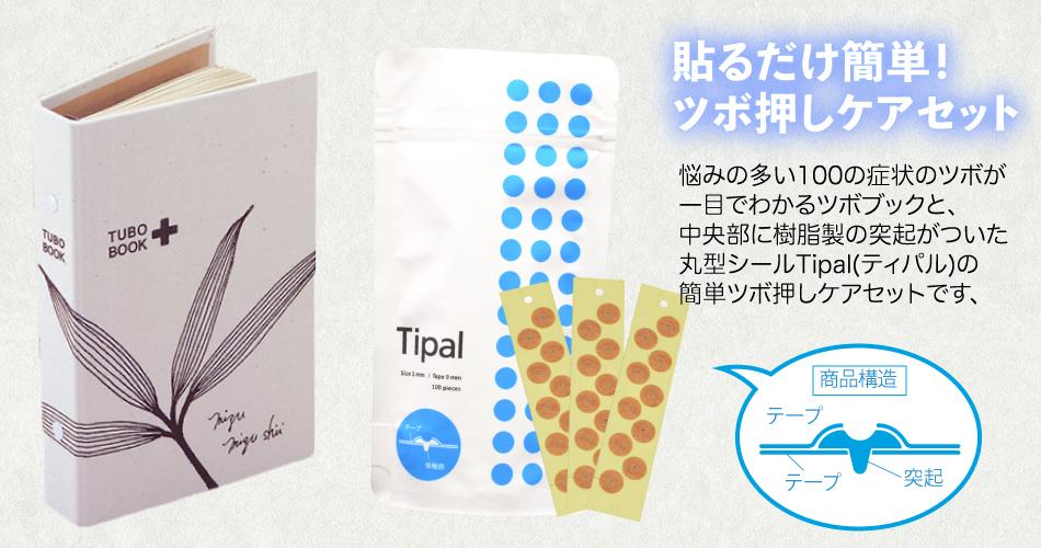 ティパル&ツボブックセット1
