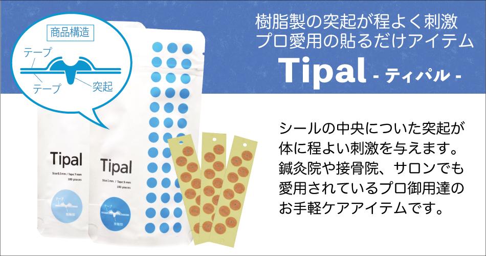 ティパル&ツボブックセット4