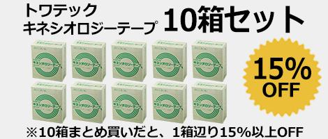 10箱セット