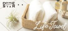 (今治タオル)Life Towel ナチュラル