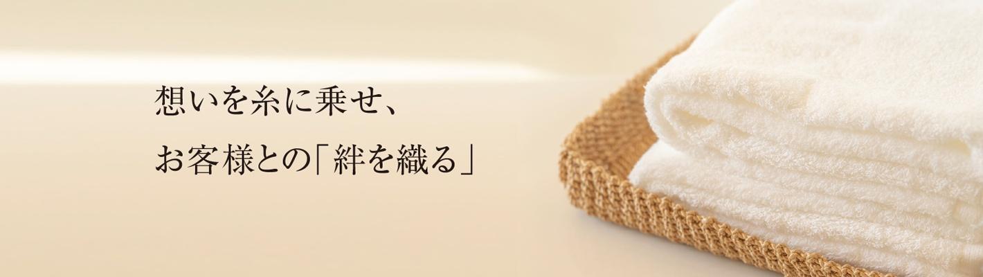 想いを糸に乗せ、お客様との「絆を織る」
