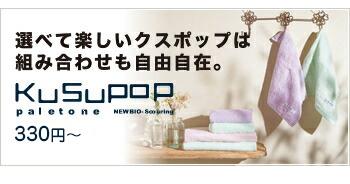 選べて楽しいクスポップは組み合わせも自由自在 KuSu POP