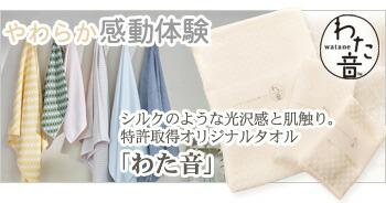 やわらか感動体験 シルクのような光沢感と肌触り。特許取得オリジナルタオル