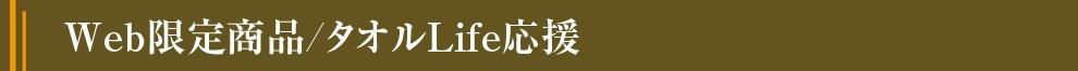 WEB限定商品/タオルLife応援