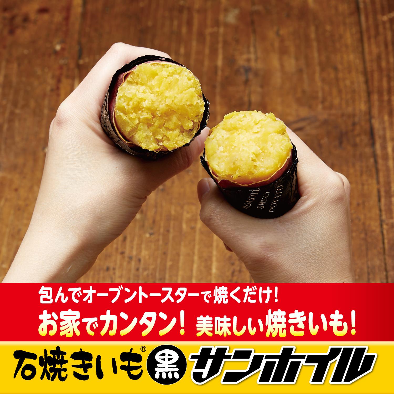 石焼き芋黒サンホイル