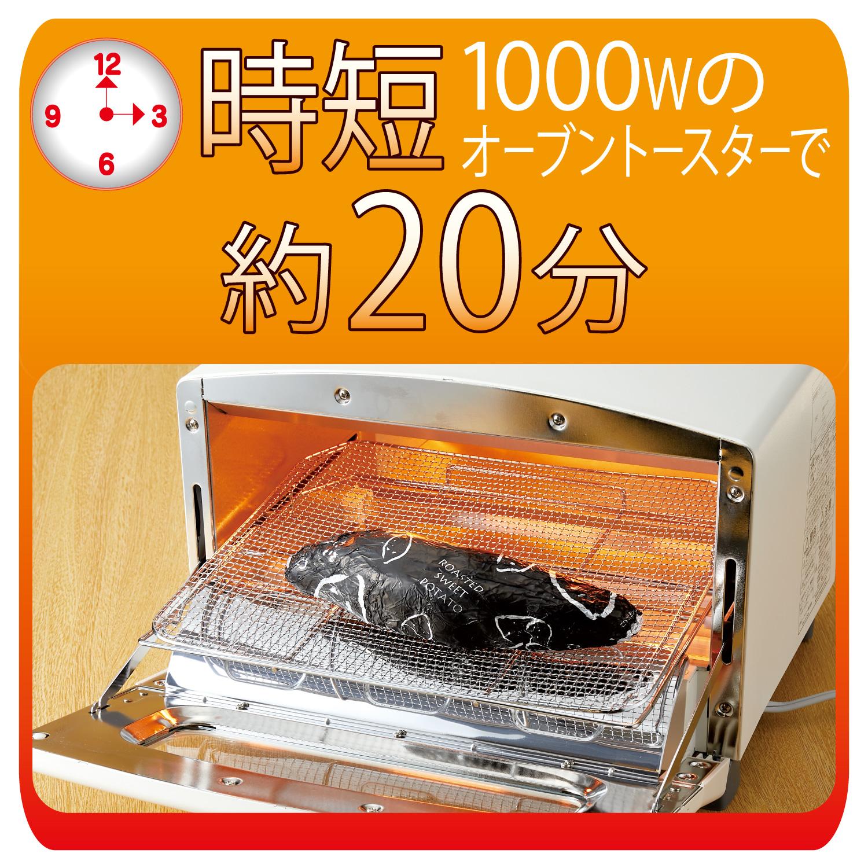 特長 時短 1000Wのオーブントースターで約20分