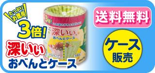 たっぷり お徳用3倍 深いぃおべんとケース 60個入り【ケース販売】