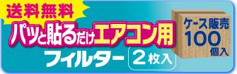 エアコン用フィルターケースセット 送料無料