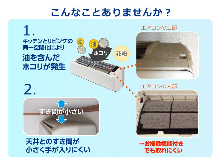 置くだけ簡単!エアコン用フィルター上面吸気タイプ