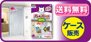 アレルブロックフィルター 網戸用 30個入り【ケース販売】